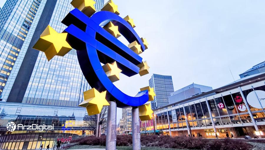 بانک مرکزی اروپا: شاید یک ارز دیجیتال نیاز داشته باشیم؛ یوروی دیجیتال در راه است؟