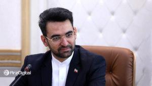 آذری جهرمی: قانونی شدن استخراج ارزهای دیجیتال به نفع کشور است