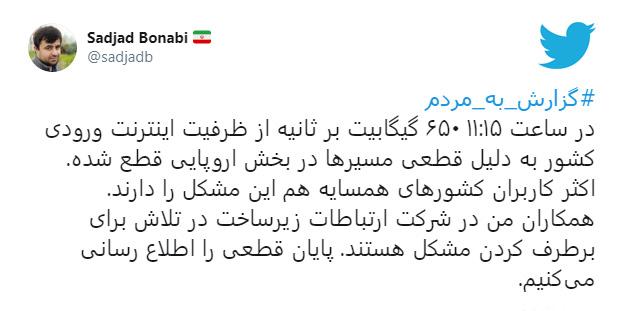 اختلال و قطعی دوباره اینترنت ایران