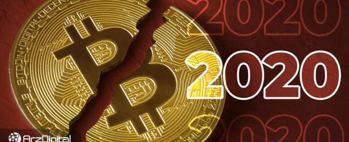۵ اتفاق مهم برای بیت کوین و ارزهای دیجیتال در سال ۲۰۲۰