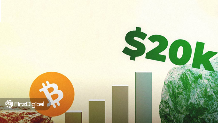 آیا قیمت بیت کوین دوباره به 20,000 دلار میرسد؟
