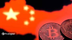 هشدار چین به سرمایهگذاران: ارزهای دیجیتال، بلاک چین نیستند