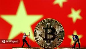 تمرکز شدید ماینینگ؛ چین ۶۵ درصد هش ریت شبکه بیت کوین را در اختیار دارد