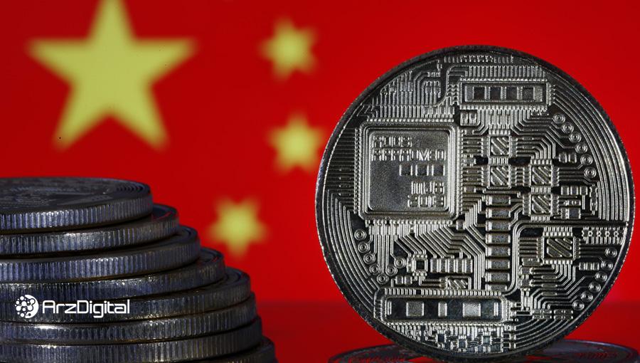 چین ارز دیجیتال خود را در دنیای واقعی آزمایش خواهد کرد!