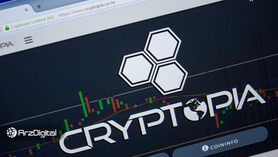 آخرین وضعیت صرافی Cryptopia؛ زمان تسویه حساب همچنان مشخص نیست