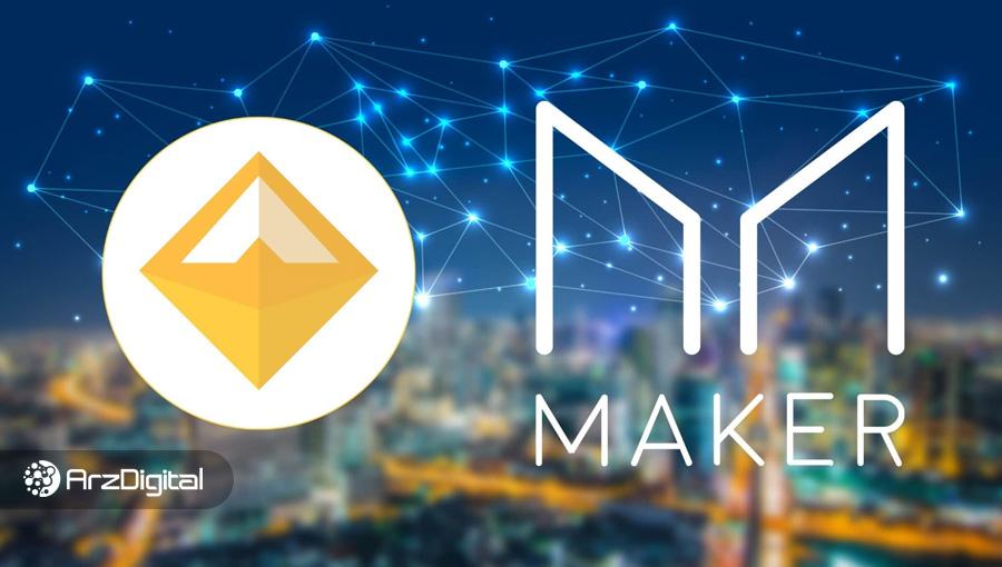دای (Dai)، سای (Sai) و میکردائو (MakerDao) چیست؟