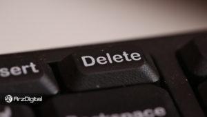 چرا ارزهای دیجیتال از صرافیها حذف میشوند؟