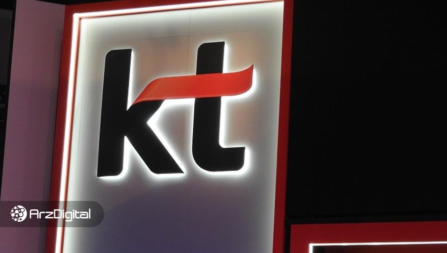 غول مخابرات کره جنوبی،KT، ارز دیجیتال صادر میکند!