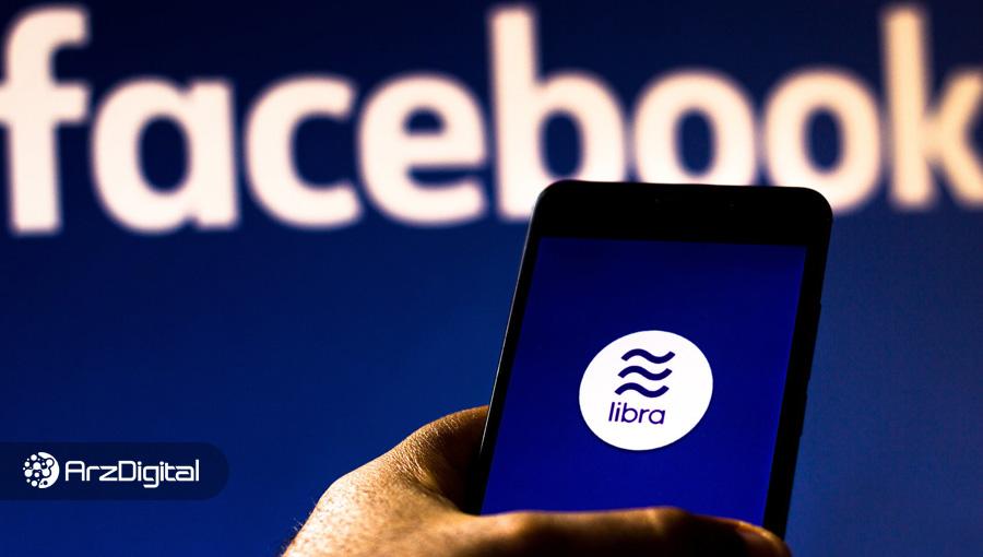 تماشا کنید: مستند لیبرا؛ پروژه ارز دیجیتال فیسبوک