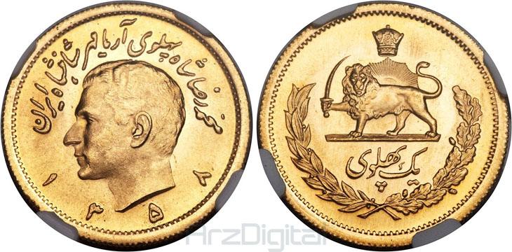 واپسین سکه یک پهلوی