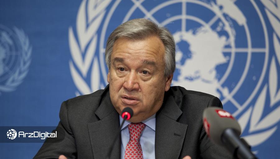 دبیر کل سازمان ملل: باید بلاک چین را با آغوش باز بپذیریم