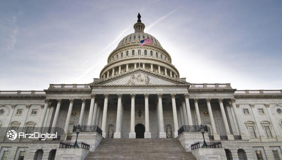 پیشنویس لایحه جدید کنگره آمریکا به دنبال طبقهبندی ارزهای دیجیتال