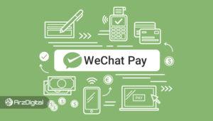 غول اینترنت چین تیمی برای بررسی ارزهای دیجیتال تشکیل میدهد