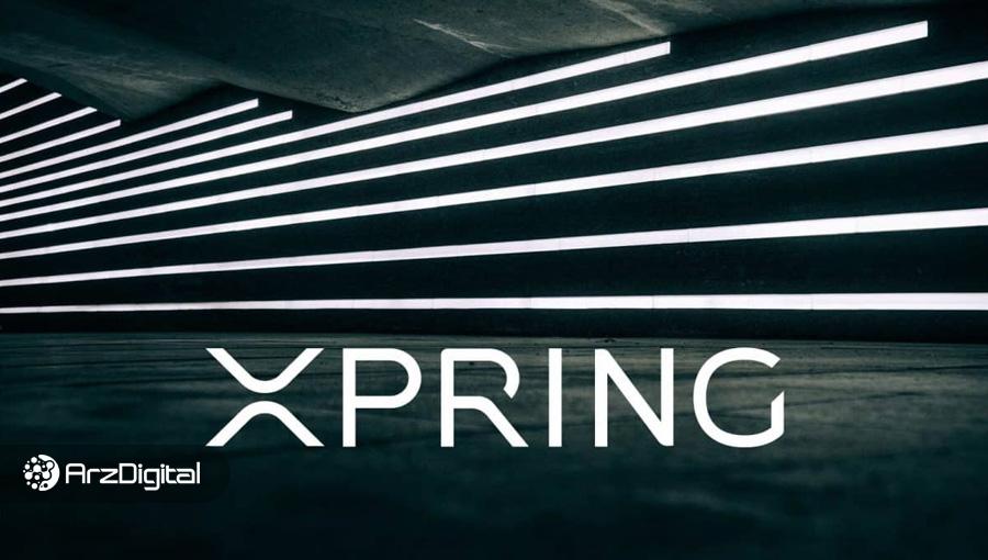 ریپل پلتفرم Xpring را بازسازی میکند؛ توسعه روزافزون XRP!