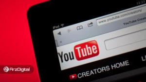 یوتیوب ویدیوهای مربوط به ارزهای دیجیتال را پاک کرد