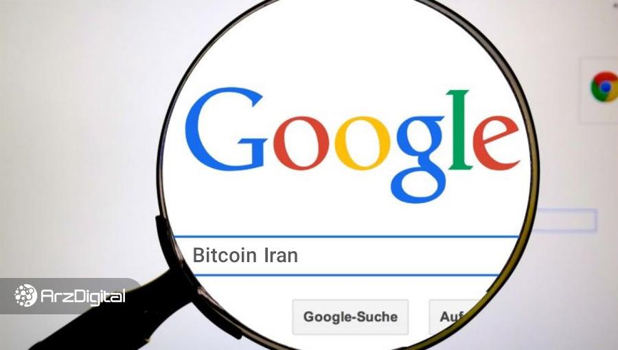 افزایش چشمگیر جستجوی عبارت «Bitcoin Iran» در گوگل؛ پناهگاه امن اثبات شد