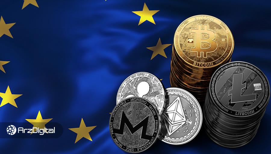دستورالعمل ضدپولشویی اتحادیه اروپا اجرا شد؛ معنای این حکم برای ارزهای دیجیتال چیست؟