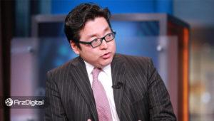تام لی: سال ۲۰۲۰ وضعیت بازار بهتر و سالمتر خواهد بود!