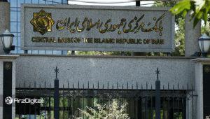 بانک مرکزی ایران ارز دیجیتال عرضه میکند اما امسال نه