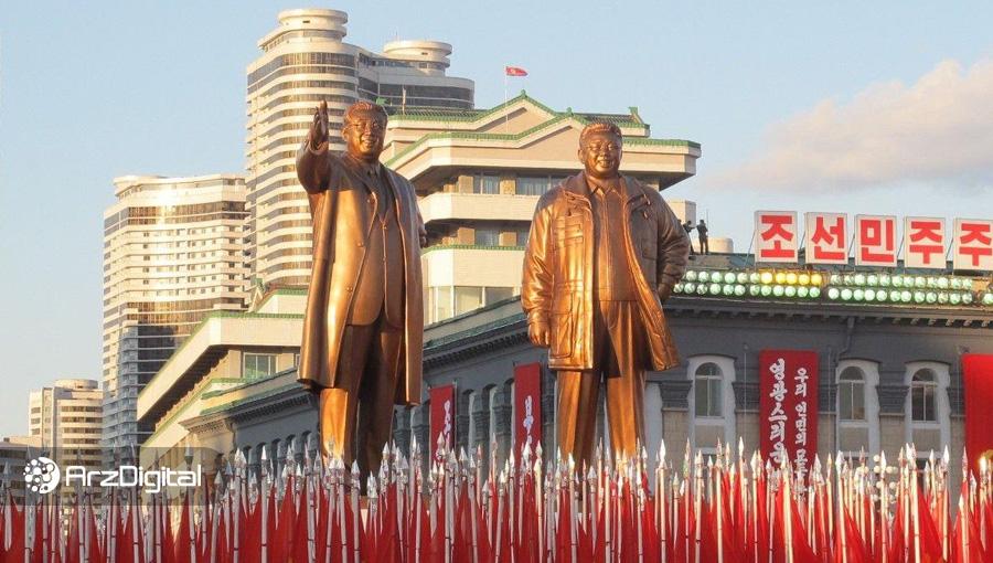 کنفرانس ارز دیجیتال در کره شمالی؛ سازمان ملل هشدار داد