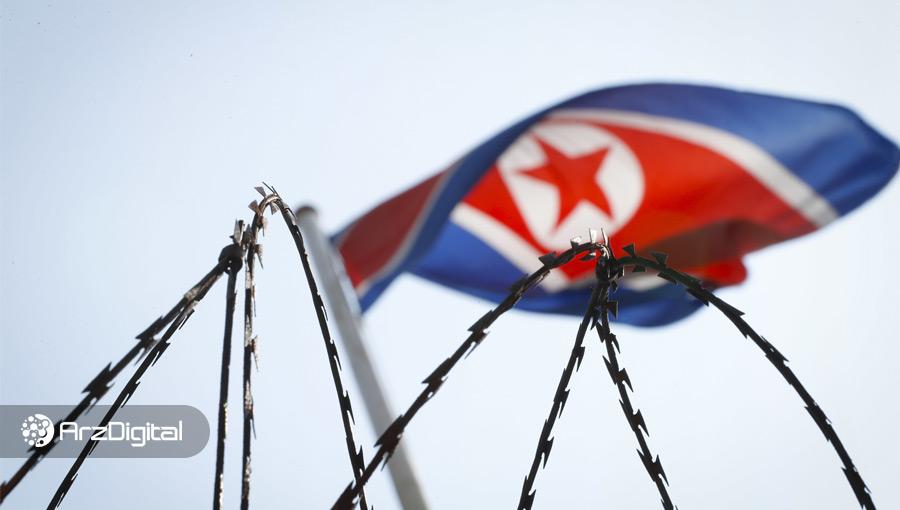 قصد کره شمالی از برگزاری اجلاس ارزهای دیجیتال چیست؟