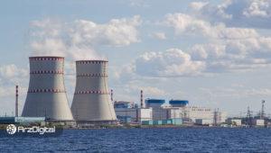 نیروگاه هستهای روسیه برق استخراجکنندگان بیت کوین را تامین میکند