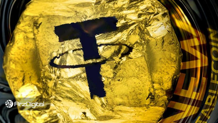 تتر ارز دیجیتال با پشتوانه طلا عرضه میکند؛ سرمایهگذاری آسان و ذخیره طلا روی کیف پولهای اتریوم