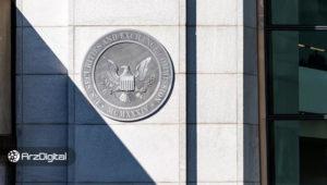کمیسیون بورس آمریکا بازهم ETF بیت کوین را رد کرد