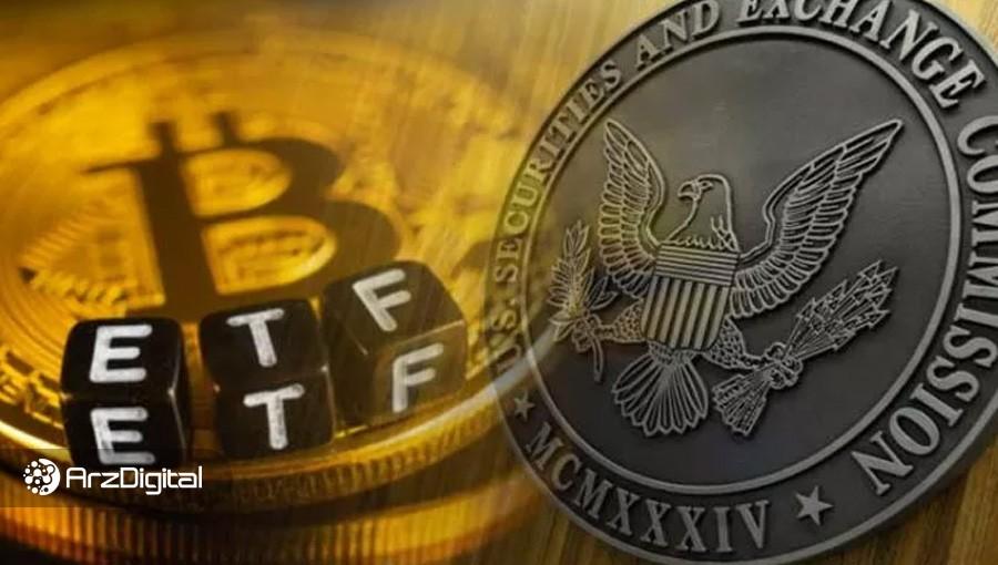 برای پذیرش ETF بیت کوین چه چیزهایی نیاز است؟