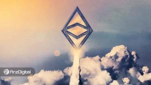 توسعه دهندگان اتریوم: اتریوم ۲ به احتمال ۹۵ درصد امسال عرضه میشود