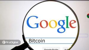 افزایش شدید جستجوی عبارت هاوینگ بیت کوین در گوگل؛ رابطه قیمت با این اتفاق چیست؟