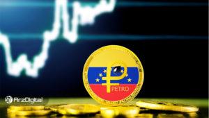 فروشندگان ونزوئلا: ارز دیجیتال پترو یک کلاهبرداری است