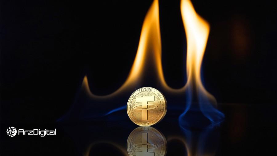 ۱۰۲ میلیون دلار تتر نابود شد؛ آیا این اتفاق بر بازار بیت کوین تاثیرگذار بوده است؟
