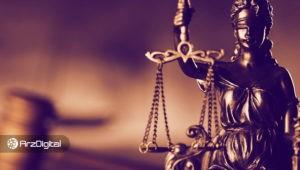 پرونده ریپل در دادگاه یک قدم جلوتر رفت؛ آیا خطر برای XRP در کمین است؟