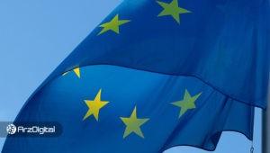 قوانین ضدپولشویی جدید اروپا شرکتهای سرمایهگذاری را جذب ارزهای دیجیتال میکند