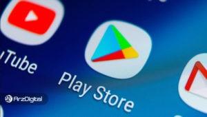 نرمافزارهای خبری ارزهای دیجیتال از گوگل پلی حذف شد!