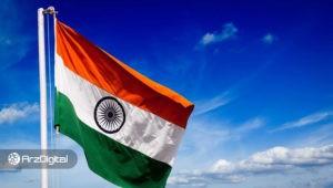 هند ممنوعیت ارزهای دیجیتال برای بانکها را برداشت
