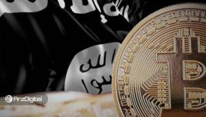 ۱۳ سال زندان برای شهروند آمریکایی به جرم پولشویی برای داعش با استفاده از ارزهای دیجیتال