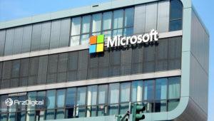مایکروسافت به دنبال ساخت یک ارز دیجیتال پیشرفته!