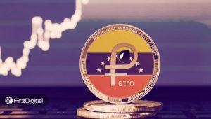 ارز دیجیتال ونزوئلا زیر سوال رفت؛ قیمت پترو با سقوط نفت کاهش پیدا نکرد!