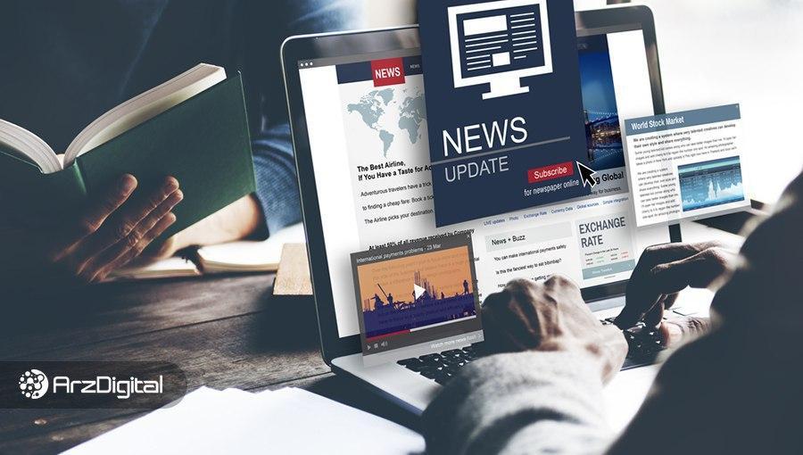 اخبار مهم بیت کوین و ارزهای دیجیتال – ۱ فروردین ۹۹