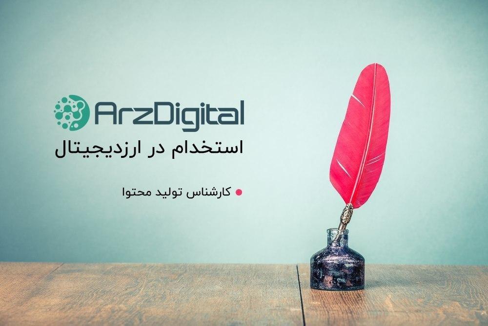 استخدام کارشناس تولید محتوا در وبسایت ارزدیجیتال