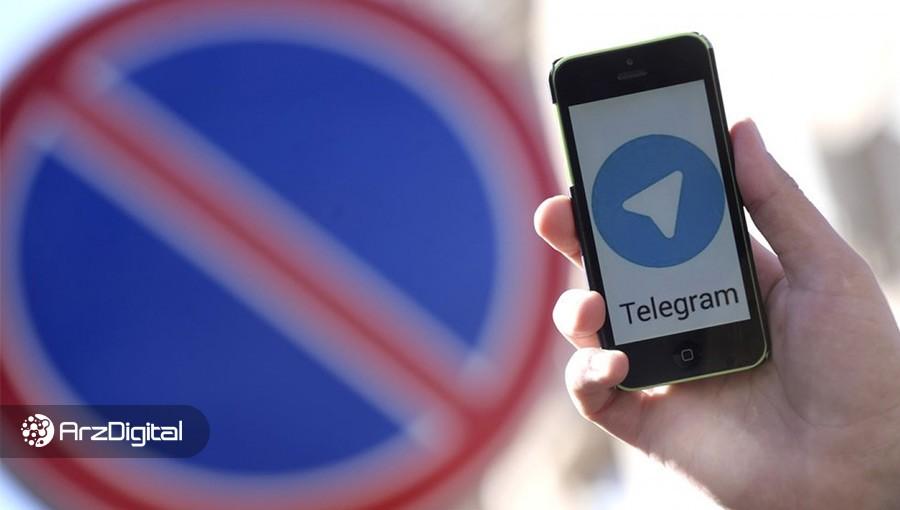 دادگاه تا اطلاع ثانوی از عرضه ارز دیجیتال تلگرام جلوگیری کرد