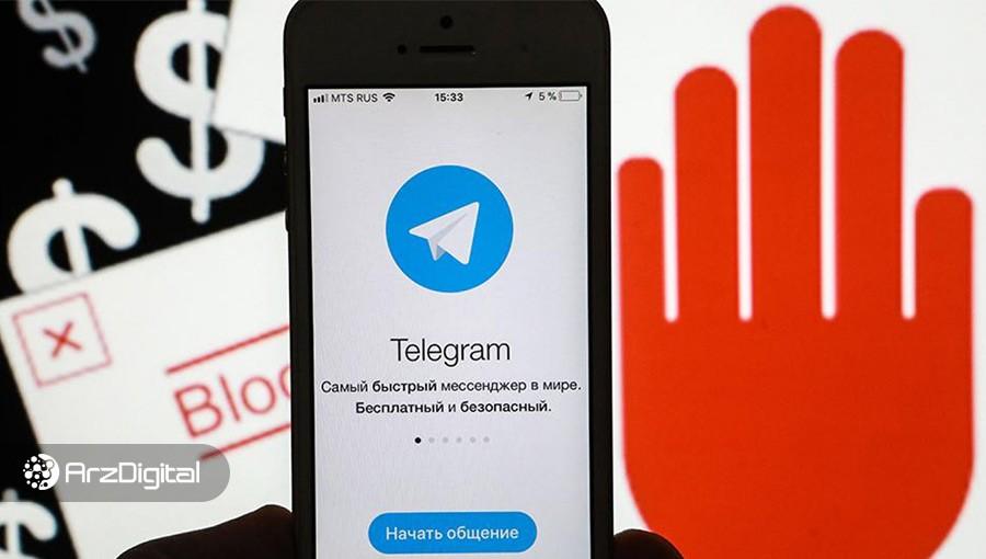 ارز دیجیتال تلگرام؛ تلگرام از دادگاه درخواست تجدیدنظر کرد