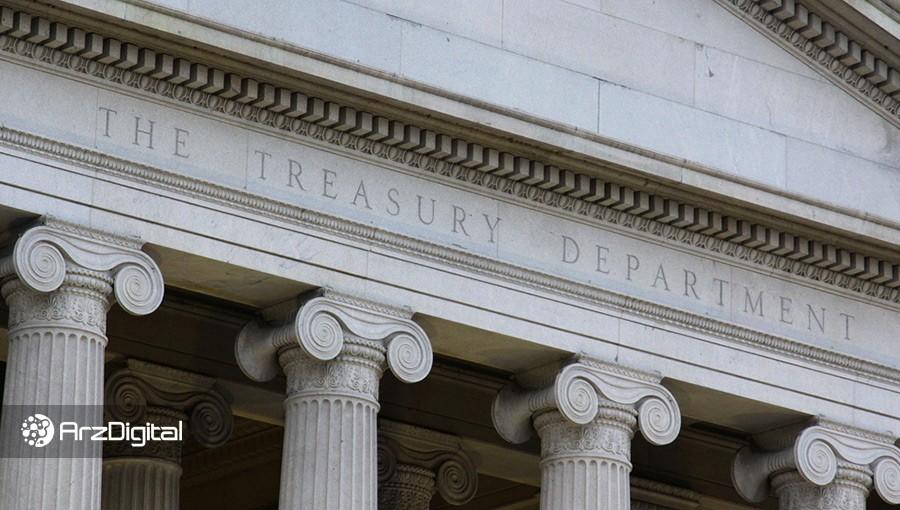 جلسه وزارت خزانهداری آمریکا با رهبران صنعت ارزهای دیجیتال برای بررسی مقررات این حوزه