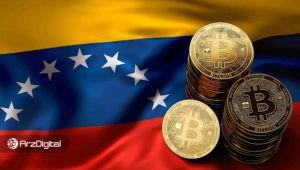 مقامات ونزوئلایی با دستگاههای مصادره شده از مردم، بیت کوین استخراج میکنند!