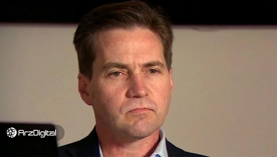 کریگ رایت به جعل اسناد متهم شد؛ فرصت یک روزه برای بیان حقیقت!