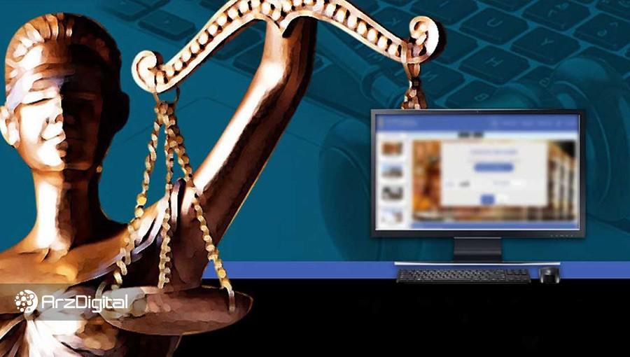 دانشمندان ژاپنی در حال ساخت یک دادگاه دیجیتال برای عصر دیجیتال