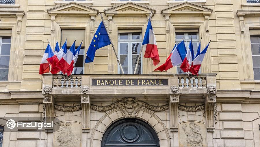 بانک مرکزی فرانسه بهطور جدی روی ارز دیجیتال ملی کار میکند