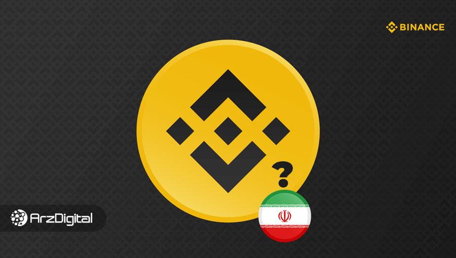 استوری جنجال برانگیز بایننس با پرچم ایران؛ آیا رویکرد بایننس تغییر میکند؟